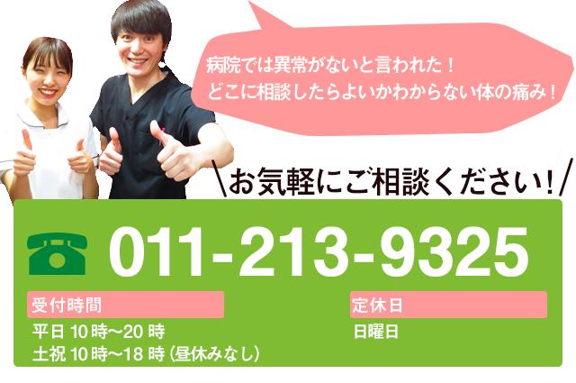 電話番号の誘導