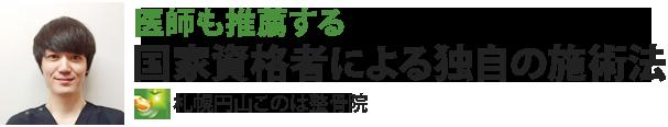 札幌円山このは整体院